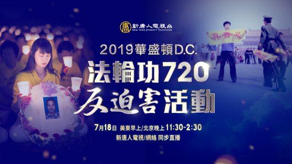 【直播回放】2019华盛顿D.C.法轮功7·20反迫害活动