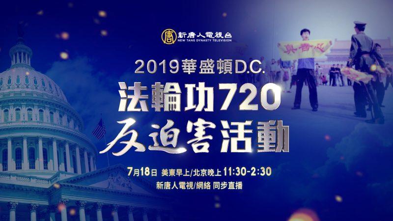 【直播预告】2019华盛顿D.C.法轮功7·20反迫害活动