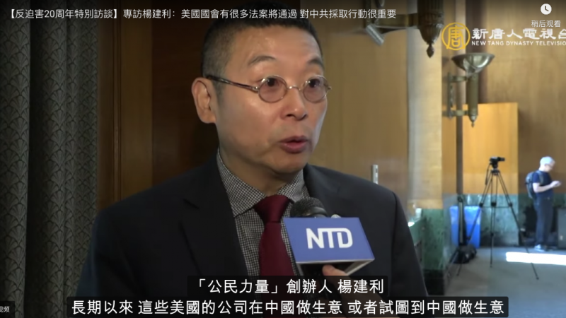 【反迫害20周年访谈】杨建利:针对中共美国将有很多法案通过