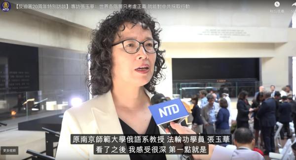 【反迫害20周年访谈】张玉华:国际社会必将对中共采取行动