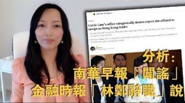 """萧茗:分析:南华早报""""辟谣""""金融时报""""林郑辞职""""说"""