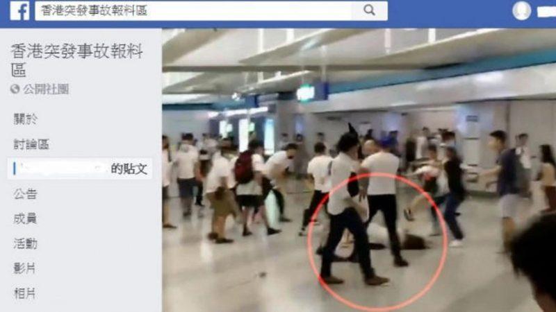 香港白衣暴徒无差别攻击民众 孕妇被狂殴昏迷(组视频)