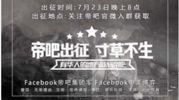 帝吧不敵香港反攻 潰不成軍宣布解散粉絲團