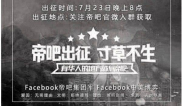 帝吧出征香港慘敗 管理員被極速人肉被迫喊停