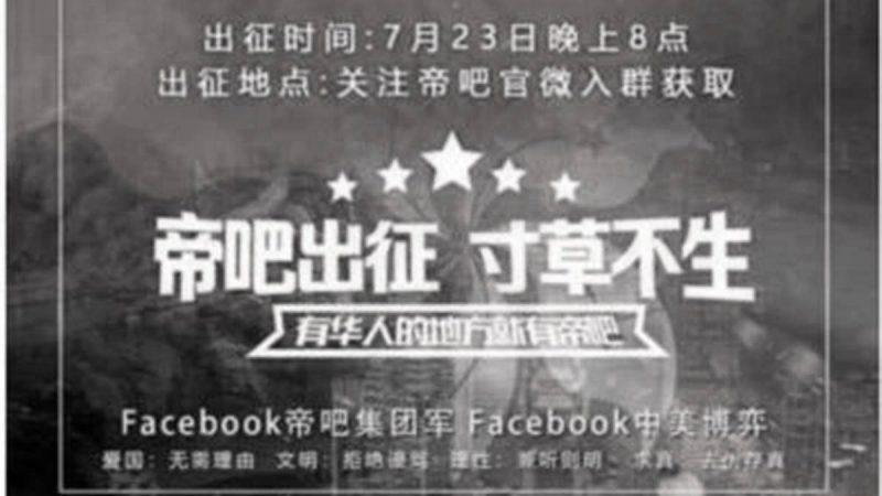 帝吧出征香港惨败 管理员被极速人肉被迫喊停