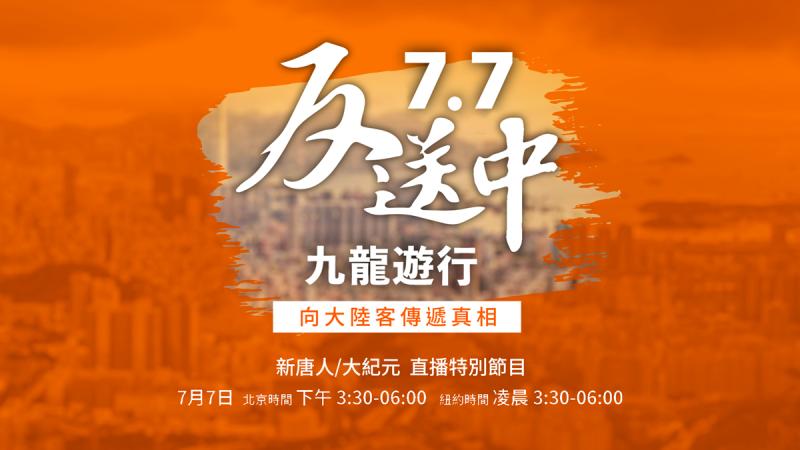 【直播回放】九龙反送中游行 向陆客传真相