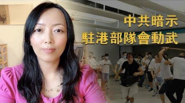 萧茗:中共暗示驻港部队会动武 香港是煤气屋子里的火星