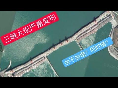 三峽大壩嚴重變形,會不會塌?是時候讓老百姓看看了!