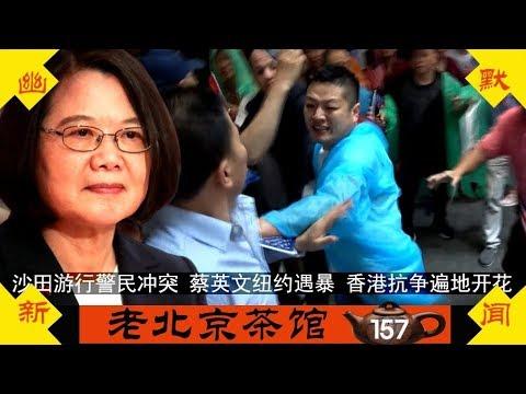 沙田游行警民冲突!蔡英文纽约遇暴力,香港抗争遍地开花,北戴河会议前,党拼了?