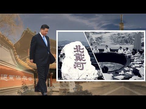 习近平紧急晋升军衔防政变? 提前北戴河会议与83年严打决定相似?