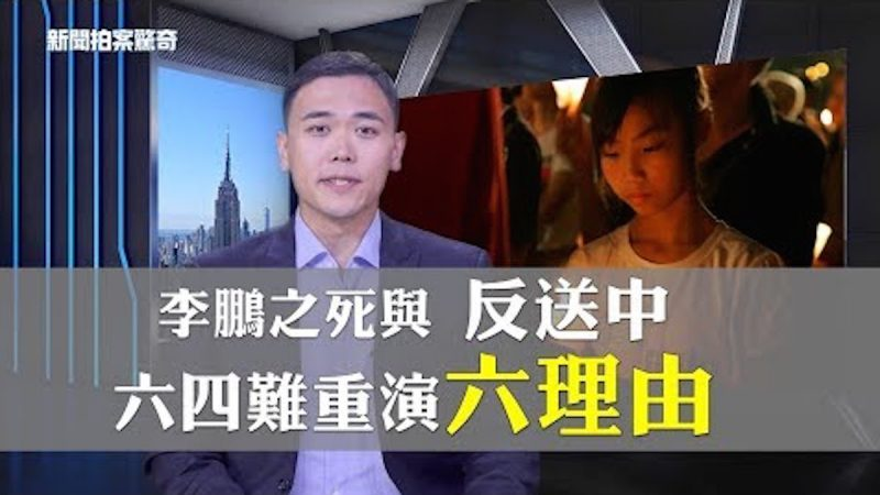【新聞拍案驚奇】李鵬之死與香港反送中 「六四」難重演的六個理由