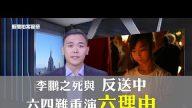 """李鹏之死与香港反送中 """"六四""""难重演的六个理由"""