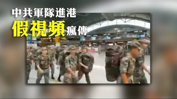 共军进香港?假视频疯传 有关中共驻港部队 你要了解的几个点