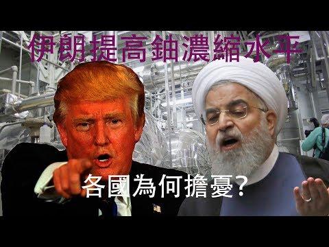 【美丽日报】伊朗提高铀浓缩水平 各国为何担忧