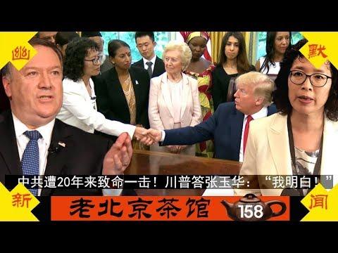 """中共遭20年致命一击 川普答法轮功学员张玉华:""""我明白""""  白宫:对中共迫害宗教自由问责开始"""