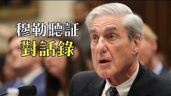 【精彩】川普卸任面臨起訴?穆勒聽証,看民主黨做話套,共和黨質問通俄調查動機(帶字幕)