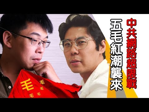 【美丽日报】网路超限战 五毛来袭