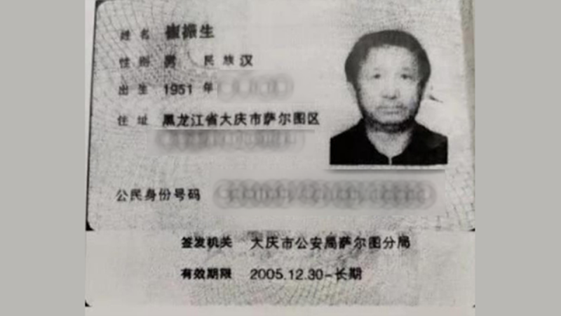 黑龙江省高官 巨额资产账目与情妇分手费曝光