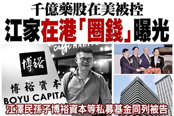 郭文贵爆江志成发国难财 砸700亿拉港股?