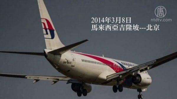 马航MH370坠机最新调查:疑机长故意坠海