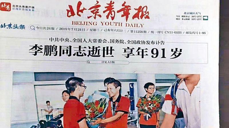 北京媒體和王滬寧作對?李鵬去世配圖喜洋洋