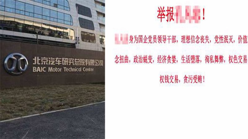 北汽集团高层桃色丑闻曝光