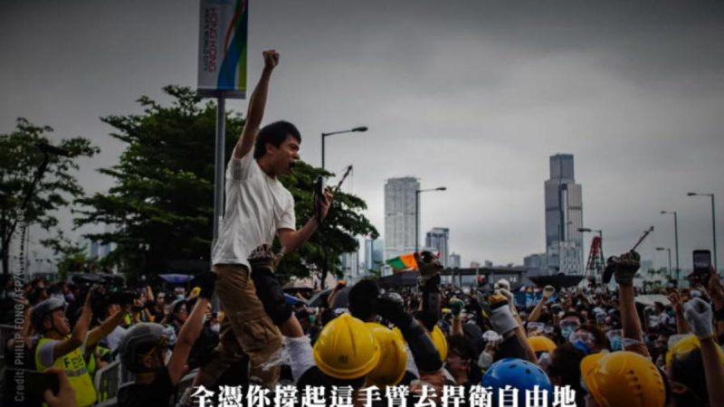 《自由路》撐香港!音樂人攜手新唐人推新歌