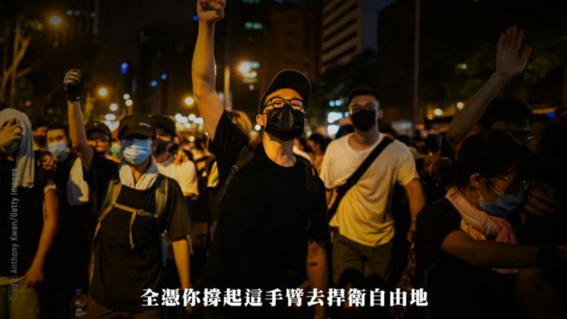 新唐人大纪元联合推出镇港之歌《自由路》