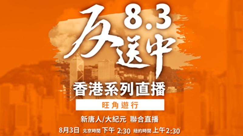 【直播回放】8.3旺角再游行 警方施放催泪弹