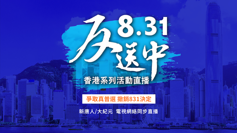 【直播回放】8.31港人自由行 警方用水炮催泪弹清场