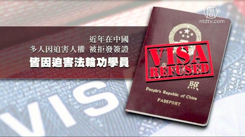 迫害法輪功 江蘇省公安廳廳長王立科被舉報