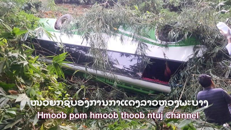 中国旅行团老挝翻落深谷 至少14死31伤