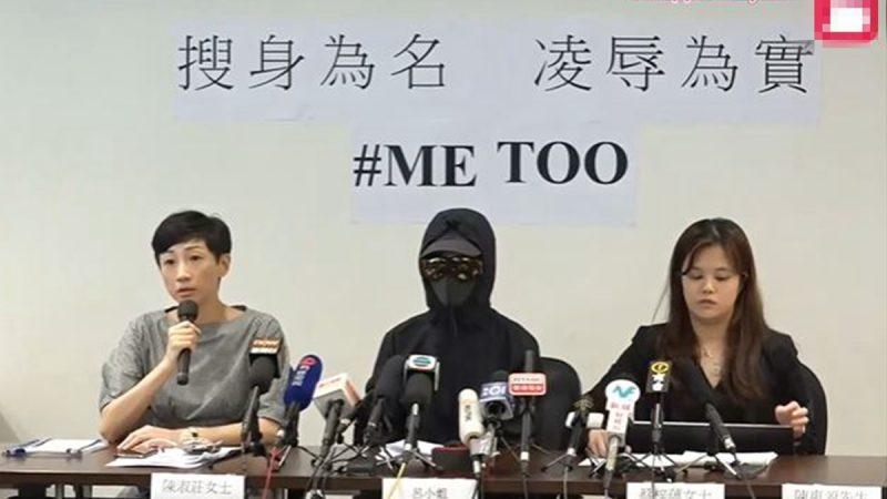 香港女示威者遭警察凌辱:被捕后裸体搜身