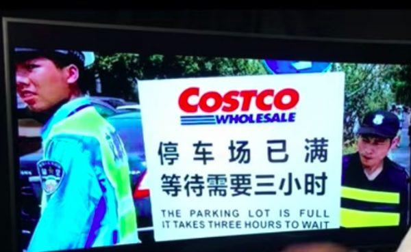 陳破空:中國大媽瘋搶 癱瘓美國超市巨頭 說好的反美呢?外國商家落入中國陷阱