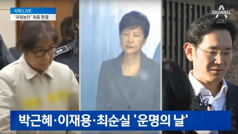 朴槿惠与三星少主 法院三审:有罪部分发回更审