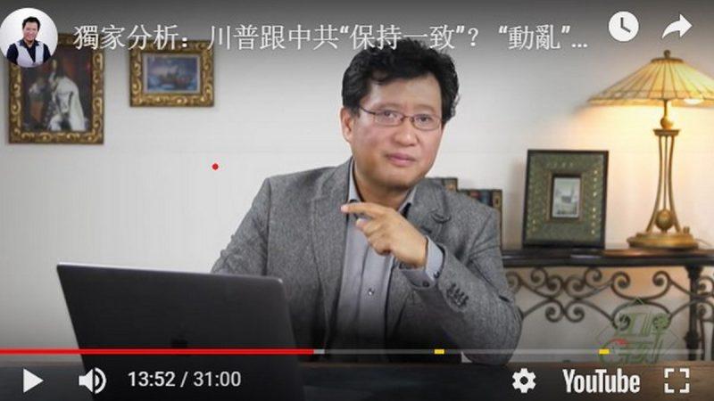 【江峰時刻】獨家分析: 川普跟中共「保持一致」?