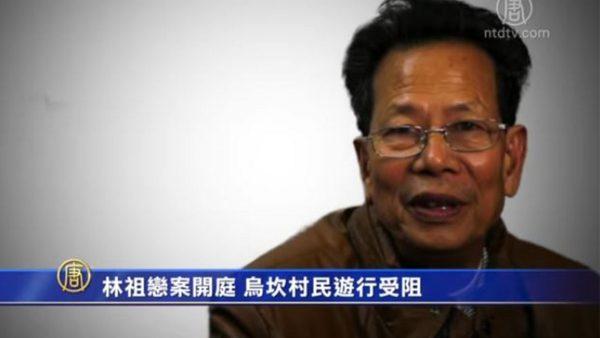 烏坎村前主任林祖戀刑滿釋放 仍遭嚴密監控