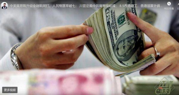 【江峰时刻】中美贸易战升级金融战开打
