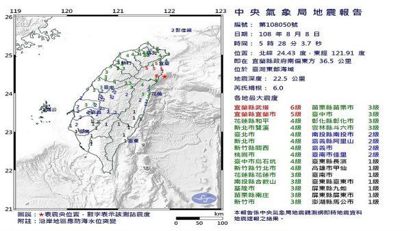 全台有感 宜蘭外海規模6地震 零星災情傳出