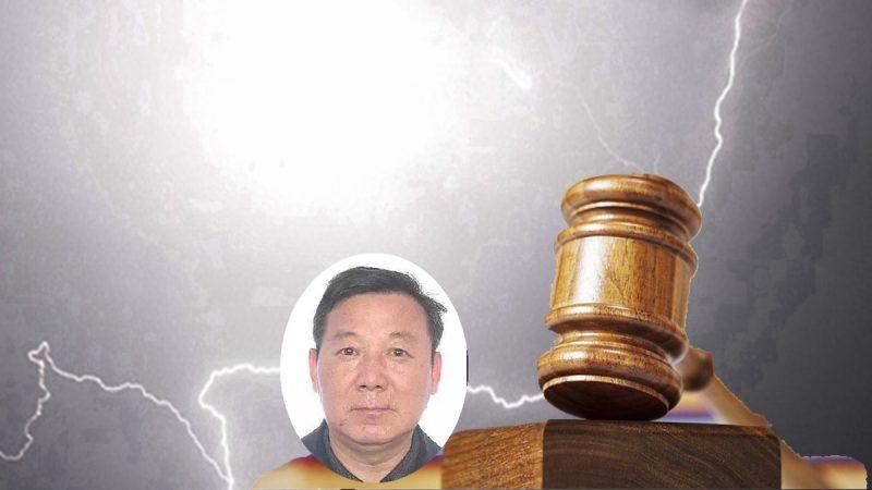 跳楼逃跑10年后 中共一法院副院长投案