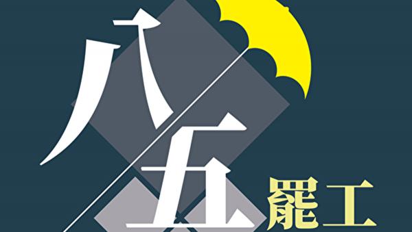 【直播回放】香港8.5集会 警连续发射催泪弹