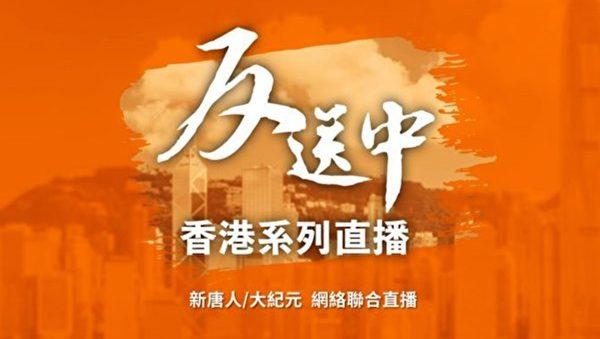 【直播回放】香港8.23-25系列反送中活动