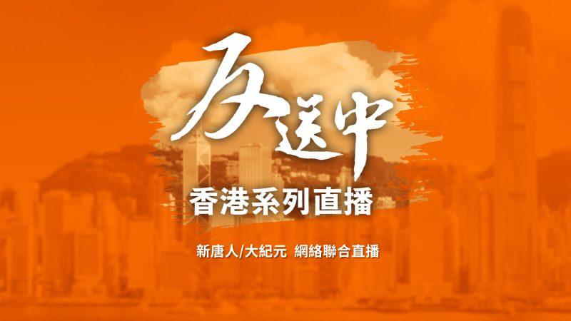 【直播】8.16—18香港系列反送中活動