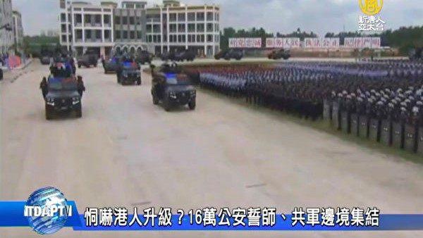袁斌:大陸官媒為警察集結進香港放風