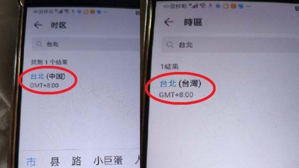 华为秀爱国作茧自缚 手机列台湾为国家被轰滚出中国