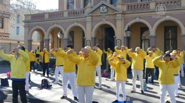 悉尼法輪功反中共迫害集會 各界支持