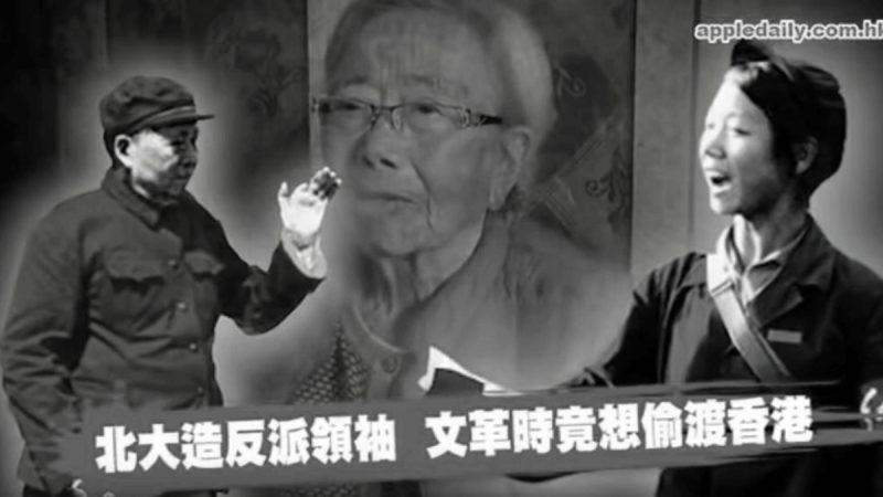 文革造反派头子聂元梓去世 曾欲偷渡香港(视频)