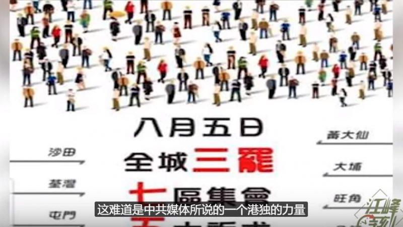 【江峰時刻】港鐵罷工-8·5 罷工罷課罷市,香港反送中升級