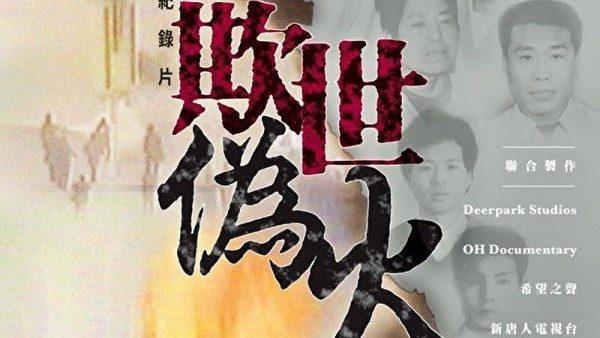 惠虎宇:影片講述當代中國無法迴避的重大轉折