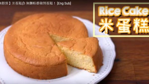 米蛋糕做法 无需面粉也做到(视频)